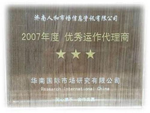 华南 • 优秀运作代理商